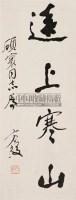 书法 立轴 墨笔纸本 - 方毅 - 中国书画、古籍、瓷杂专场 - 2010年中秋艺术品拍卖会 -收藏网