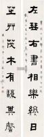 隶书八言 对联 纸本 - 7927 - 中国书画 - 2008春季艺术品拍卖会 -收藏网