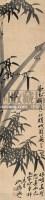 墨竹 立轴 水墨纸本 - 郑板桥 - 中国书画 瓷器工艺品 - 2007迎新艺术品拍卖会 -收藏网