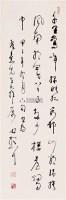 林散之 甲子(1984年)作 书法 镜心 纸本 - 116750 - 中国书画(二) - 2006年第4期嘉德四季拍卖会 -收藏网