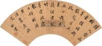 行书五律 - 娄坚 - 中国扇面书画 - 十五周年庆典拍卖会 -收藏网