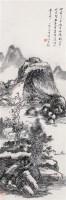 山水 立轴 设色纸本 - 116142 - 中国书画 - 2006广州冬季拍卖会 -收藏网