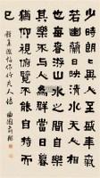 隶书 立轴 - 149041 - 中国书画 - 2011年秋季中国书画拍卖会 -中国收藏网