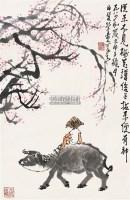 牧牛图 立轴 - 李可染 - 中国书画 - 2011年春季艺术品拍卖会 -中国收藏网
