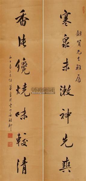 行书对联 挂轴 水墨纸本 -  - 中国书画 - 中国书画及艺术品拍卖会 -中国收藏网
