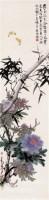 温永琛 张韶石 范昌乾 竹蝶花卉图 -  - 书画、瓷器、玉器等综合拍卖会 - 2007年第123期迎春拍卖会 -收藏网