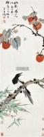 事事见喜图 立轴 设色纸本 - 116837 - 中国书画(一) - 2011年春季拍卖会 -中国收藏网