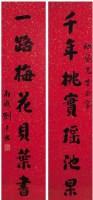 行书七言对 - 刘未林 - 中国书法专场 - 2008年春季大型艺术品拍卖会 -收藏网