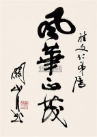 书法 镜心 水墨纸本 - 116639 - 明镜书屋珍藏中国书画 - 2008年冬季拍卖会 -收藏网
