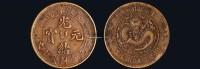 安徽省造光绪元宝十文铜元 -  - 机制币专场 - 2011秋季拍卖会 -中国收藏网