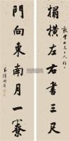 行书七言 对联 水墨纸本 - 6495 - 中国书画(二) - 2011年夏季拍卖会 -收藏网