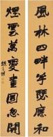 行书八言联 对联 纸本 - 4786 - 中国书画古代作品专场(清代) - 2008年春季拍卖会 -收藏网