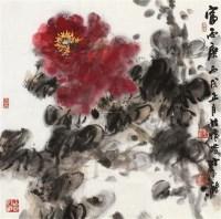 富而康 镜片 -  - 中国书画 - 壬辰迎春 -中国收藏网