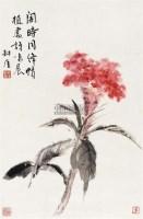 鸡冠花 镜心 设色纸本 - 1546 - 亦孚藏品书画专场 - 2011春季艺术品拍卖会 -中国收藏网