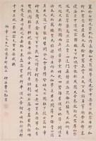曹鸿勋 书法 镜心 水墨纸本 - 曹鸿勋 - 中国书画(二) - 2006畅月(55期)拍卖会 -收藏网