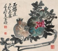 石榴 立轴 纸本 - 116056 - 中国书画 - 2011中国艺术品拍卖会 -收藏网