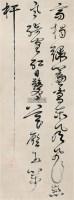 书法 立轴 水墨纸本 - 1260 - 中国书画(二) - 2011年夏季拍卖会 -收藏网