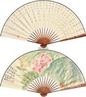荷花书法 成扇 纸本 -  - 中国书画 - 2011秋季拍卖会 -收藏网