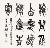 书法 镜片 - 21941 - 中国书画 - 2011年首屇艺术品拍卖会 -收藏网