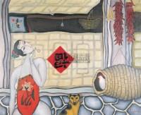 夏日之二(关东三大怪) 布面 油画 -  - 油画、雕塑、版画暨广东油画、水彩 - 2006冬季拍卖会 -收藏网