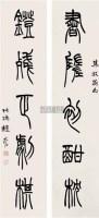 篆书五言联 纸本 - 4764 - 中国书画(一) - 2006年秋季艺术品拍卖会 -收藏网