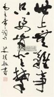 书法(毛主席词) 轴 - 18293 - 中国书画 - 2011年春季艺术品拍卖会 -收藏网