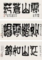 """隶书""""云山苍茫"""" 隶书 隶书""""江山如锦"""" (三件) 镜心 水墨纸本 - 4371 - 中国书画(二) - 2009新春书画(第63期) -收藏网"""