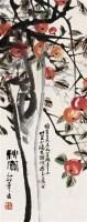 舒传曦 1975年作 秋实 镜心 设色纸本 - 舒传曦 - 中国书画(一) - 2006秋季艺术品拍卖会 -收藏网