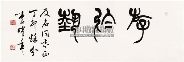 书法 镜片 纸本 - 1000 - 中国书画(一) - 2011年春季拍卖会 -收藏网