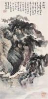 卞和洞 立轴 纸本 - 俞子才 - 中国书画 - 2011迎春艺术品拍卖会 -收藏网