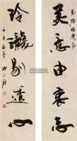对联 镜片 -  - 中国书画 - 四季嘉德拍卖会(七) -收藏网