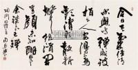 行书 镜心 水墨纸本 - 周慧珺 - 中国书画(二) - 2006迎春首届大型艺术品拍卖会 -收藏网