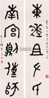 篆书五言联 立轴 水墨纸本 - 李瑞清 - 中国书画(二) - 2006年秋季艺术品拍卖会 -收藏网