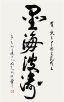 胡明之书法 -  - 中国书画 - 2008秋季艺术品拍卖会 -收藏网
