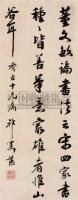 祁寯藻 行书 - 14183 - 字画精品 - 2010年迎春艺术品拍卖会 -收藏网