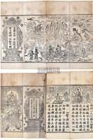 佛顶心大陀罗尼经 -  - 古籍文献 - 2007年迎春艺术品拍卖会 -中国收藏网