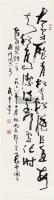 书法 立轴 纸本 - 4578 - 中国书画私人收藏专场 - 2009春季大型艺术品拍卖会 -收藏网