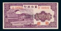 民国二十八年冀南银行贰拾圆纸币一枚 -  - 钱币 - 2008秋季拍卖会 -收藏网