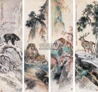 走兽 四屏 设色纸本 - 熊松泉 - 中国书画(一) - 2006年秋季艺术品拍卖会 -收藏网