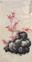 竹石图 镜心 纸本 - 141071 - 中国书画 - 2011中国艺术品拍卖会 -收藏网