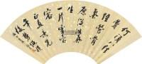书法 扇面 - 翁闿运 - 中国书画(二) - 2011金秋拍卖会 -收藏网
