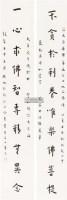 书法对联 立轴 水墨纸本 - 6436 - 艺海撷珍—书画艺术品专场 - 2011年秋季拍卖会 -收藏网