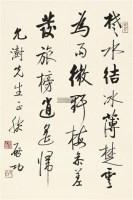 行草五言诗 镜片 水墨纸本 - 127886 - 中国书画(一) - 2011年秋季艺术品拍卖会 -收藏网