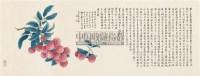 荔图 镜片 设色纸本 - 140818 - 神工意蕴 工笔画 - 2011年首届拍卖会 -收藏网