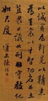 行书格言 单片连框 绢本 - 140605 - 中国书画、西画、杂项 - 2011年秋季艺术品拍卖会 -收藏网