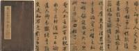 册页 册页 - 116491 - 中国书画艺术品专场 - 2011年秋季艺术品拍卖会 -收藏网