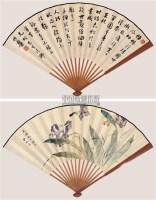 书法 花蝶 成扇 -  - 中国书画(一)   - 2006年秋季艺术品拍卖会 -收藏网