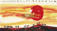 旭日东升 软片 - 范华 - 中国书画 - 2011年春季艺术品拍卖会 -收藏网