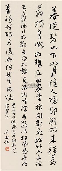 草书五言诗 立轴 纸本 - 116807 - 法书楹联 - 2011首届大型中国书画拍卖会 -中国收藏网
