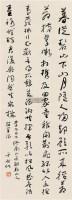 草书五言诗 立轴 纸本 - 于右任 - 法书楹联 - 2011首届大型中国书画拍卖会 -收藏网